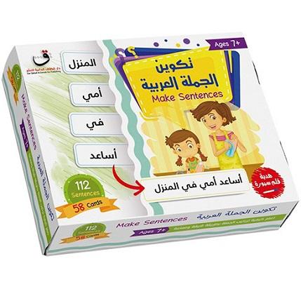 بطاقات تركيب الجمل العربية
