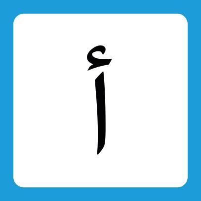 لعبة مطابقة الحروف العربية