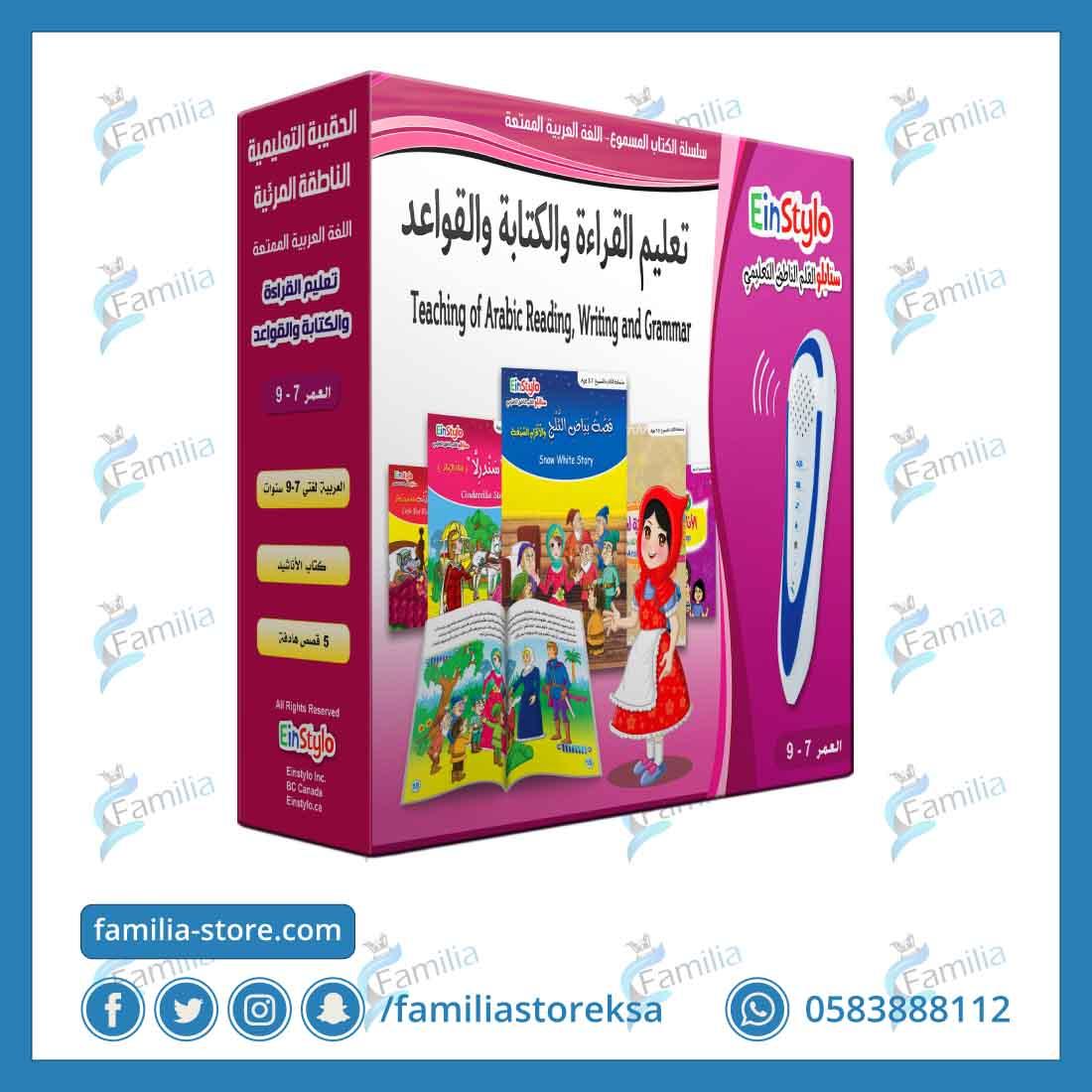 الحقيبة التعليمية الناطقة المرئية - اللغة العربية الممتعة / 7-9 سنوات