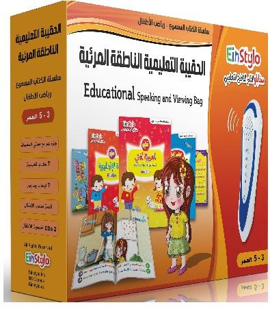 الحقيبة التعليمية الناطقة المرئية - رياض الأطفال / 3-5 سنوات