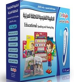 الحقيبة التعليمية الناطقة المرئية - المرحلة الأساسية / 5-7 سنوات