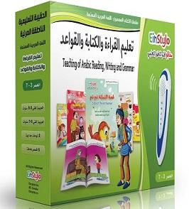 الحقيبة التعليمية الناطقة المرئية - اللغة العربية الممتعة / 3-7 سنوات