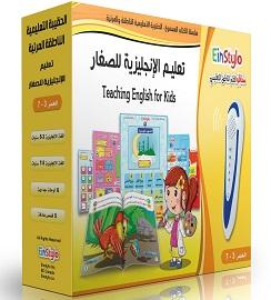 الحقيبة التعليمية الناطقة المرئية- تعليم الانجليزية للصغار / 3-7 سنوات