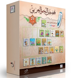 حقيبة سلسلة النحو العربي