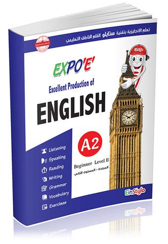 (A2) منهج إكسبو لتعليم الإنجليزية