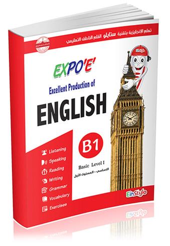 (B1) منهج إكسبو لتعليم الإنجليزية