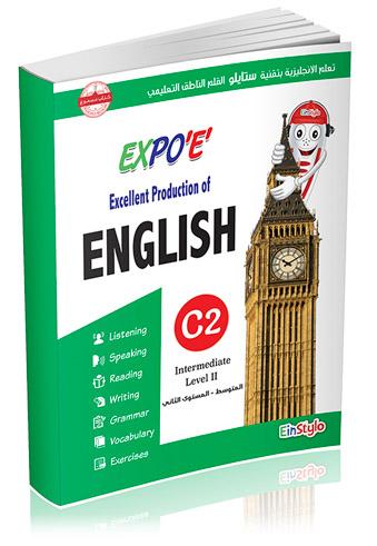 (C2) منهج إكسبو لتعليم الإنجليزية