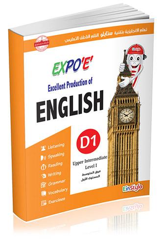 (D1) منهج إكسبو لتعليم الإنجليزية