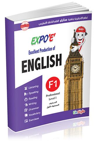 (F1) منهج إكسبو لتعليم الإنجليزية