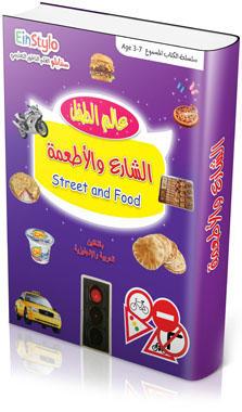 الشارع والأطعمة