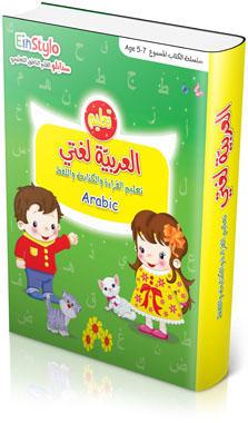 العربيّة لغتي 5-7 سنوات