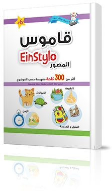 قاموس إنستايلو العربي الموضوعي المصور