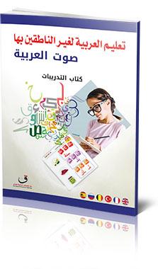 كتاب تعليم العربية لغير الناطقين بها -كتاب التدريبات