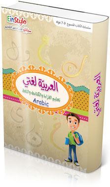 اللغة العربية 7-9 سنوات