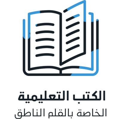 الكتب التعليمية الخاصة بالقلم الناطق