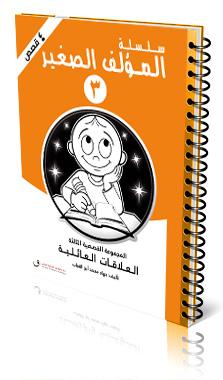 المؤلف الصغير3(التعبير): العلاقات العائلية-4 قصص