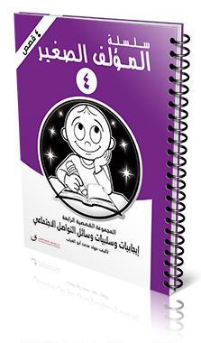 المؤلف الصغير4(التعبير): التواصل الاجتماعي-4 قصص