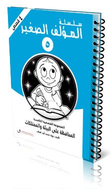 المؤلف الصغير5(التعبير): المحافظة على البيئة والممتلكات-4 قصص