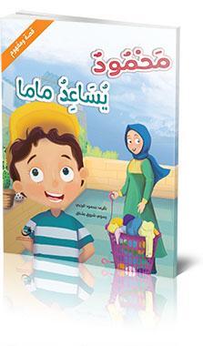 قصة محمود يساعد ماما -قبل وبعد