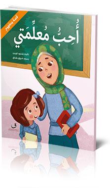 قصة أحب معلمتي -حق المعلم