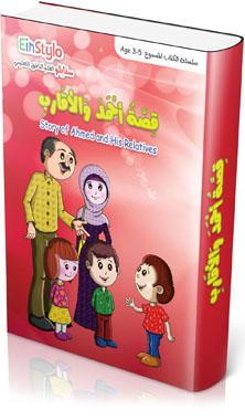 أحمد والأقارب