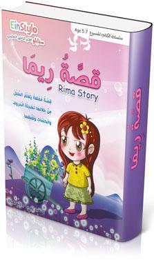 ريما باللغتين العربية والإنجليزية