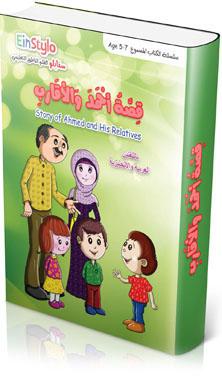 أحمد والأقارب باللغتين العربية والإنجليزية