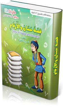 حسان والأرقام باللغتين العربية والإنجليزية